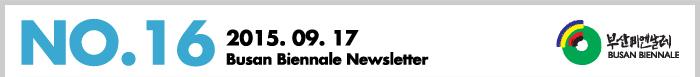 2015. 09. 10 부산비엔날레 뉴스레터 16호