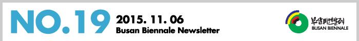 2015. 11. 05 부산비엔날레 뉴스레터 19호