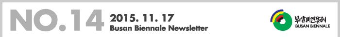 2015. 11. 17 부산비엔날레 뉴스레터 20호