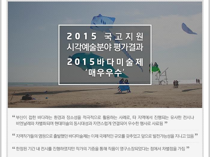 2015 국고지원시각예술분야 평가결과2015바다미술제'매우우수'