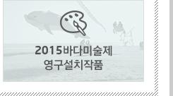 2015바다미술제 영구설치작품