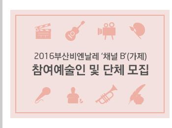 2016부산비엔날레 '채널 B'(가제) 참여예술인 및 단체 모집