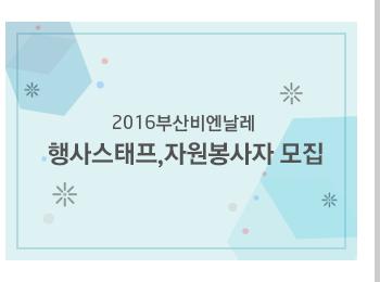 2016부산비엔날레 행사스태프,자원봉사자 모집