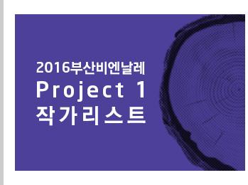 2016부산비엔날레 Project 1 작가리스트