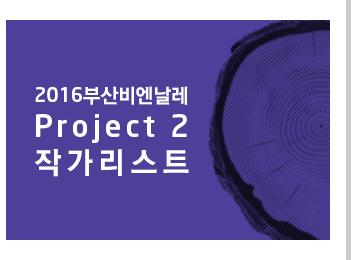2016부산비엔날레 Project 2 작가리스트