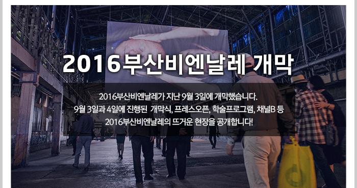 2016부산비엔날레 개막