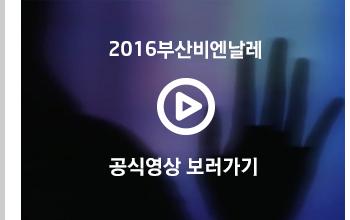 2016부산비엔날레 공식영상