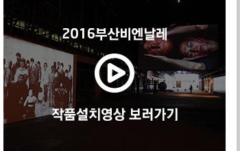 2016부산비엔날레 작품설치영상
