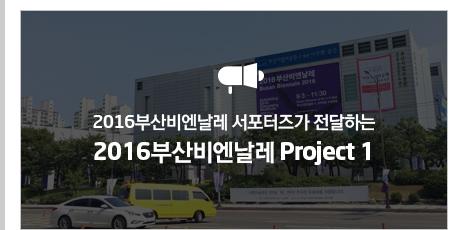 2016부산비엔날레 서포터즈가 전달하는 2016부산비엔날레 Project 1