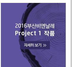 2016부산비엔날레 Project 1 작품