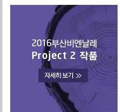 2016부산비엔날레 Project 2 작품