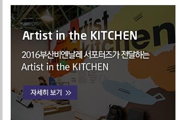 Artist in the KITCHEN