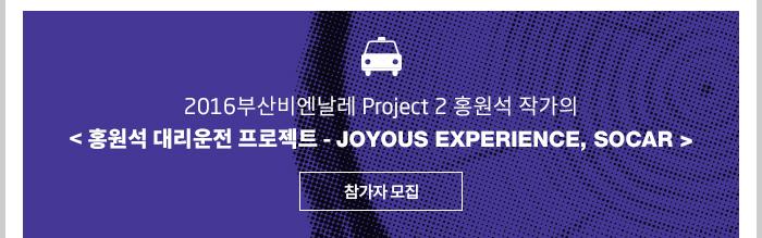 홍원석 대리운전 프로젝트